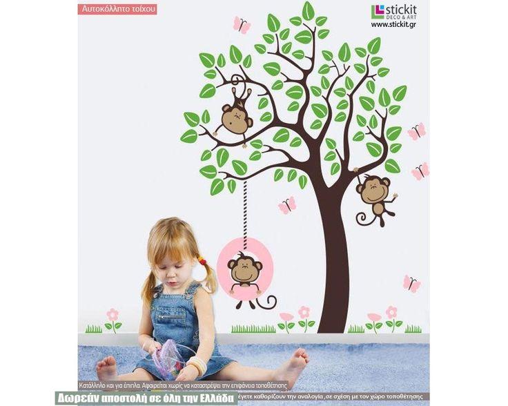 Monkeys Joy pink, παράσταση σε αυτοκόλλητα τοίχου με μαιμουδάκια και μεγάλο δέντρο , δειτε το!