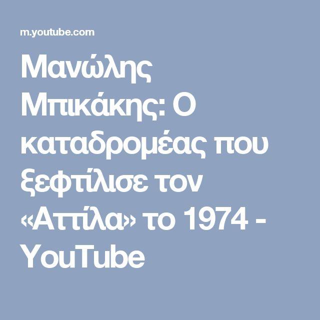 Μανώλης Μπικάκης: Ο καταδρομέας που ξεφτίλισε τον «Αττίλα» το 1974 - YouTube