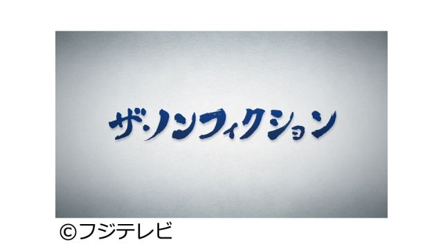 動画 ザ・ノンフィクション
