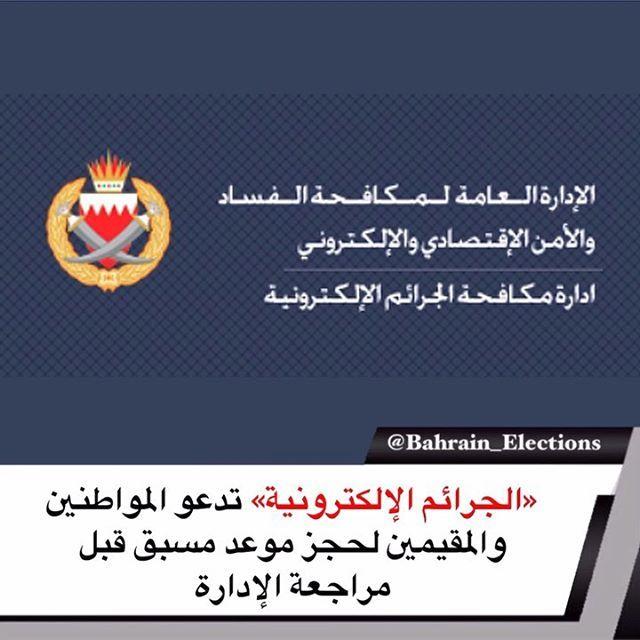 البحرين الجرائم الإلكترونية تدعو المواطنين والمقيمين لحجز موعد مسبق قبل مراجعة الإدارة في إطار الحرص على سلامة كافة المراجعين والالتزام بتطبيق الإ Election