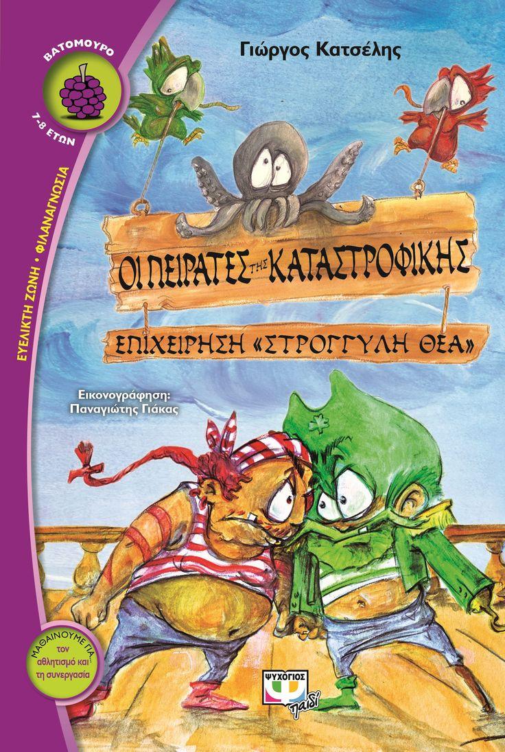 …γιατί η συνεργασία φέρνει καλύτερα αποτελέσματα. | Οι πειρατές της Καταστροφικής –Επιχείρηση «Στρογγυλή Θεά», Γιώργος Κατσέλης | http://www.psichogios.gr/site/Books/show/1001893
