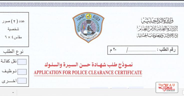 HOW TO GET YOUR POLICE CLEARANCE IN QATAR