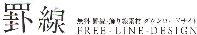 罫線・ライン素材がフリー(無料)でダウンロードできる「FREE LINE DESIGN」
