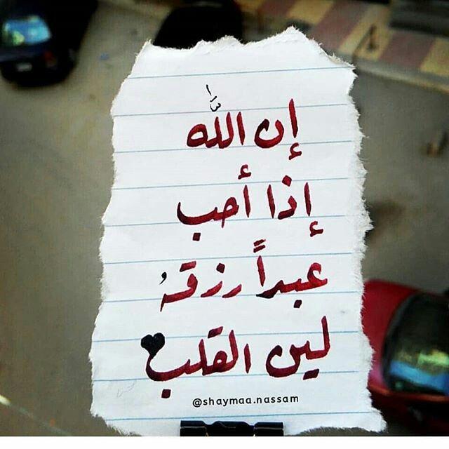 ان الله اذا احب عبدا رزقه لين القلب Heartfelt Quotes Islam Facts Islamic Quotes