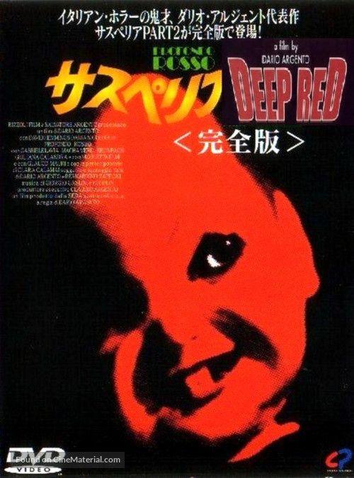 Profondo+rosso+Japanese+dvd+cover