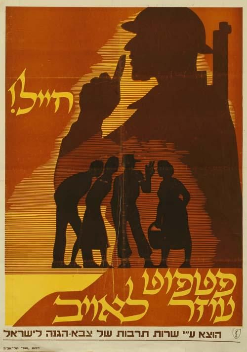 Soldier! Gossip Helps the Enemy   The Palestine Poster Project Archives