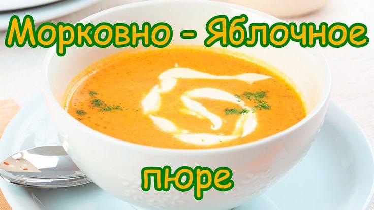 Морковно - Яблочное пюре. Видео рецепт. Витамины для детей. Рецепты для ...