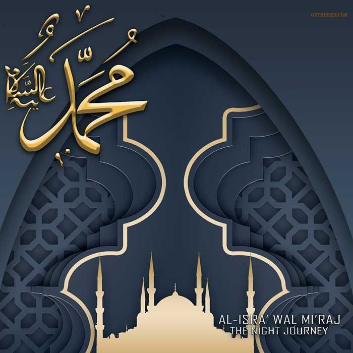 Shab E Meraj 2020 Isra and Miraj Date & Activities with