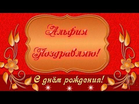с днем рождения альфия красивые поздравления