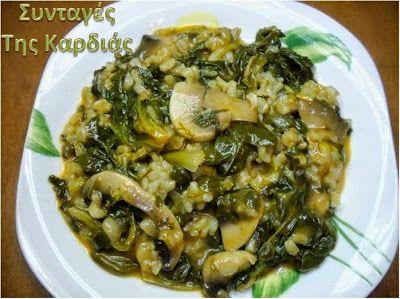 Σπανακόρυζο με μανιτάρια