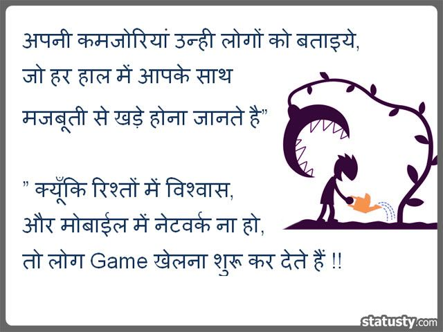 Senti Wallpapers With Quotes Best Status For Facebook In Hindi Get Funny Quote Says