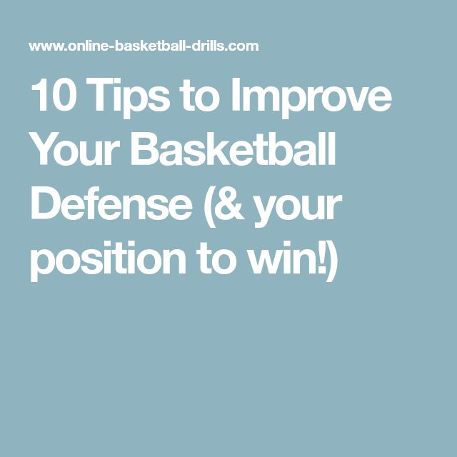 Motivational Quotes For Sports Teams: Best 25+ Basketball Positions Ideas On Pinterest
