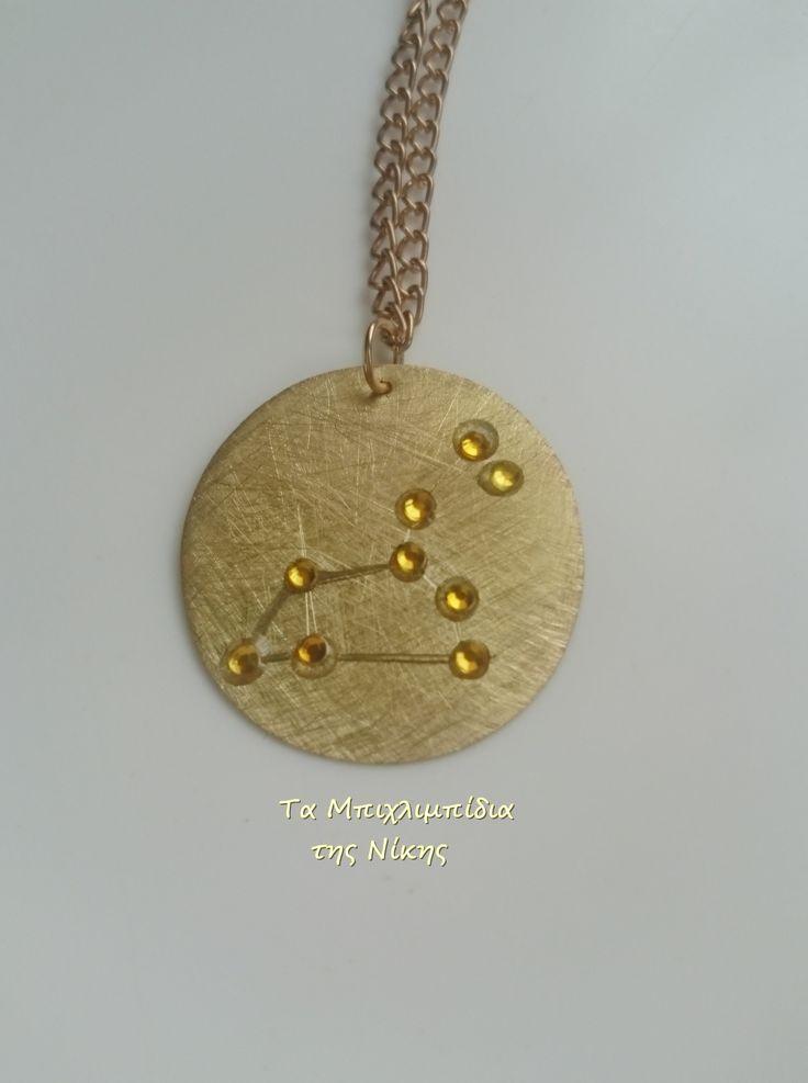 Κρεμαστό από ορύχαλκο για τον αστερισμό του λέοντα..! Leo Constellation..!