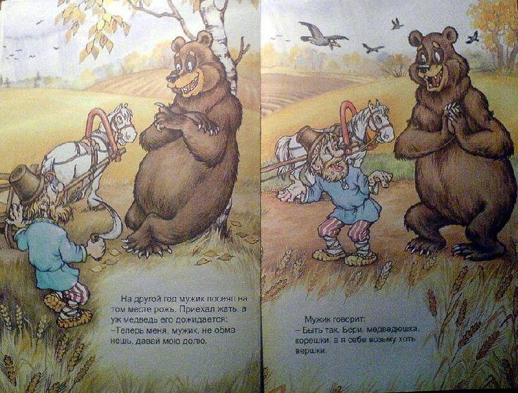 Иллюстрация 15 из 16 для Русские сказки: Вершки и корешки | Лабиринт - книги. Источник: Спанч Боб