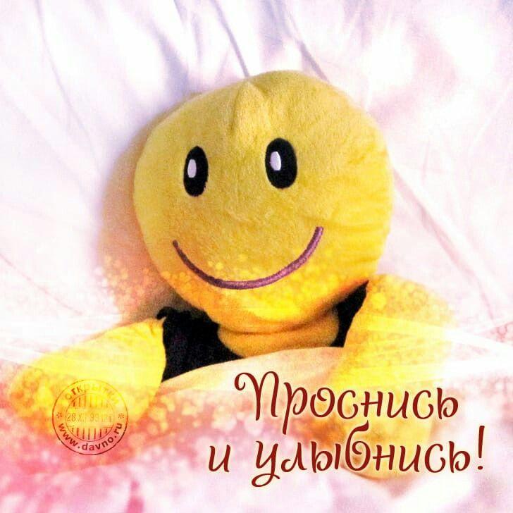 Открытка просыпайся доброе утро, днем