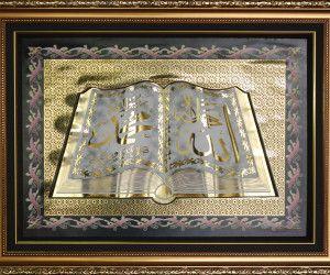 Seni Kaligrafi Allah Muhammad HD
