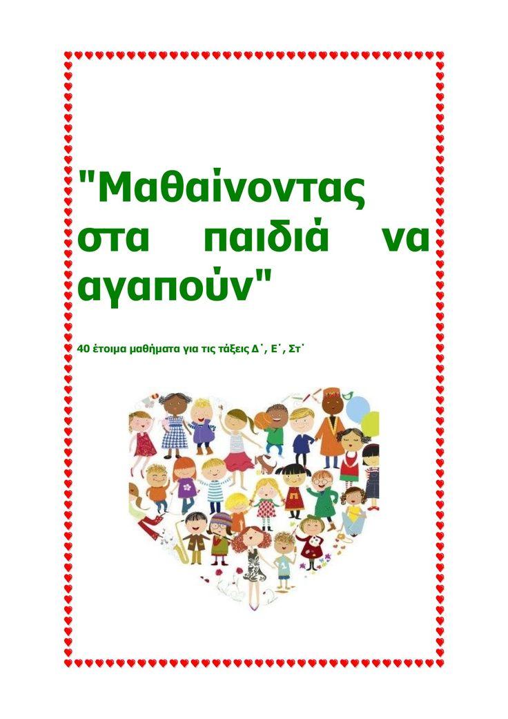 «Μαθαίνοντας στα παιδιά να αγαπούν» 40 έτοιμα μαθήματα για τις τάξεις Δ΄, Ε΄…