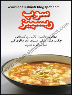 Soup Recipe Cooking Guide Book in Urdu Download or read online This Book click the link http://iqbalkalmati.blogspot.com/2015/12/soup-recipe-cooking-guide-book-in-urdu.html