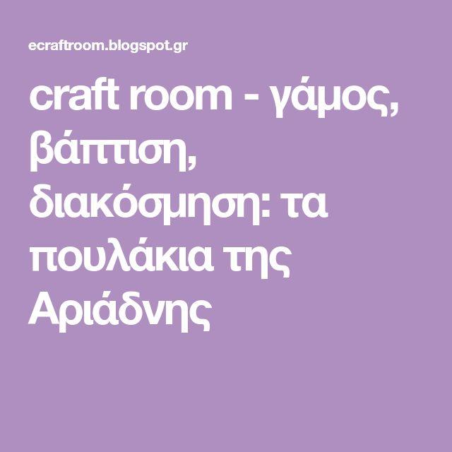 craft room - γάμος, βάπτιση, διακόσμηση: τα πουλάκια της Αριάδνης