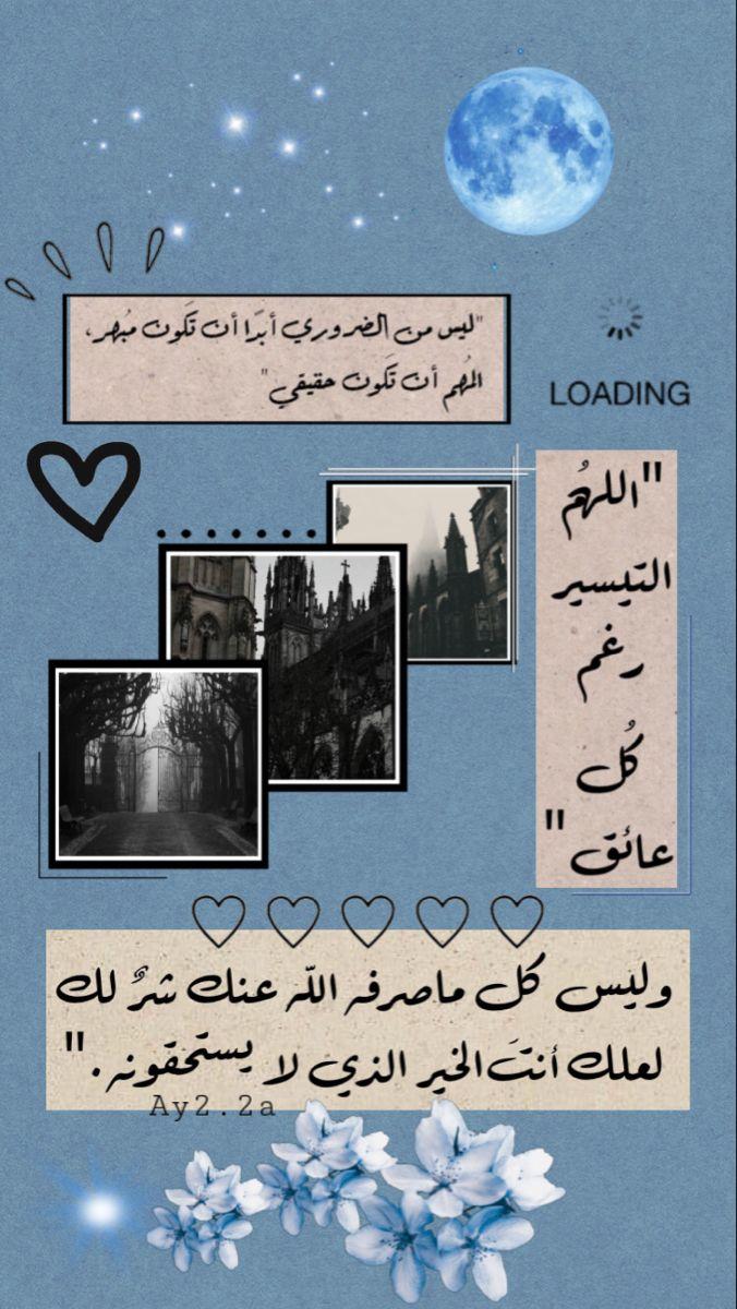 اقتباسات دينية صور تصميمي ستوري سناب انستا Iphone Wallpaper Quotes Love Love Quotes Photos Love Quotes Wallpaper