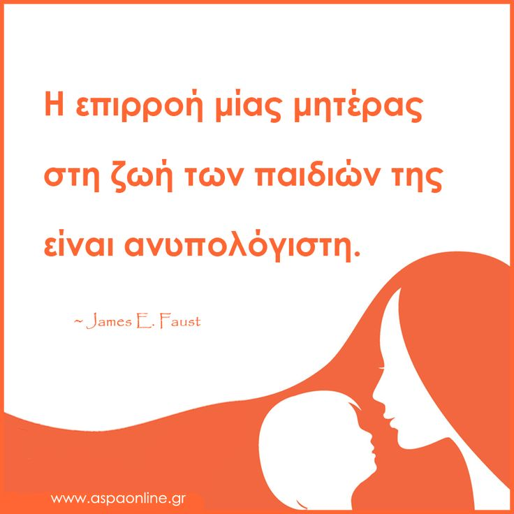 Η επιρροή μιας μητέρας στη ζωή των παιδιών της είναι ανυπολόγιστη.