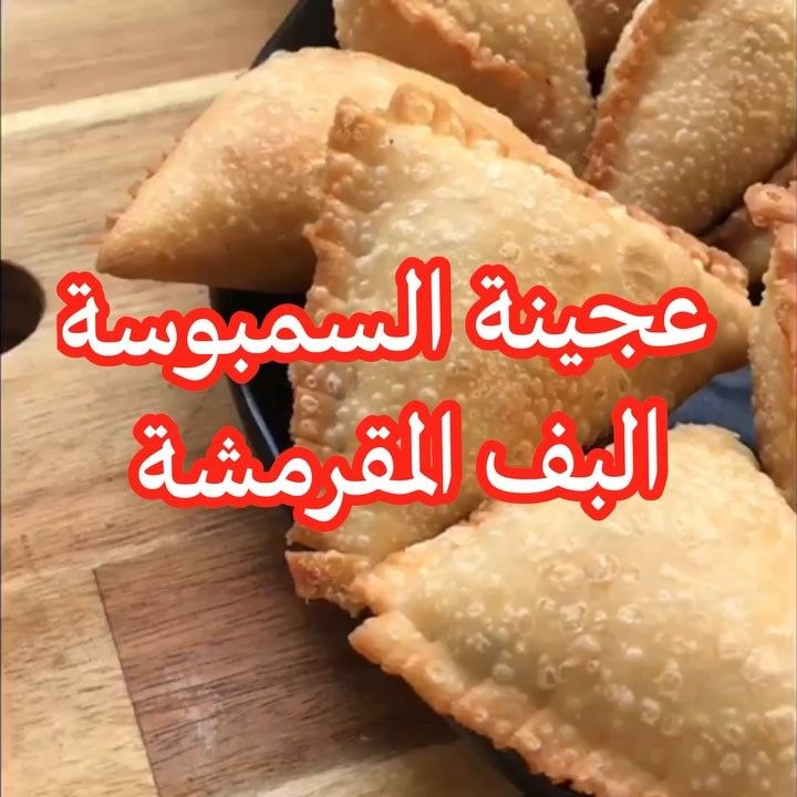 Dima Daraghmeh On Instagram طريقة عمل سمبوسه البف على اصوالها لمزيد من الوصفات المميزة Dima Daraghmeh Dima Dar Food Hamburger Bun Hamburger