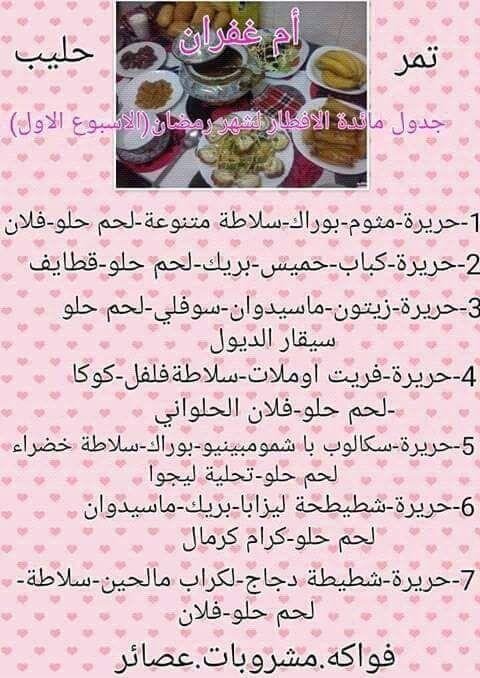 جدول زمني لمائدة رمضان منتديات الجلفة لكل الجزائريين و العرب Cooking Food Table Food