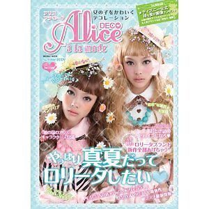 GOTHIC LOLITA Fashion Bible Book Pattern Handmade Japanese Alice a la mode 1