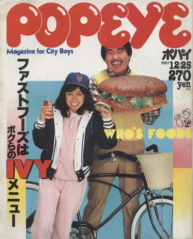 """Popeye - magazine for city boyz !"" ha ha ! Quel talent ! <3"