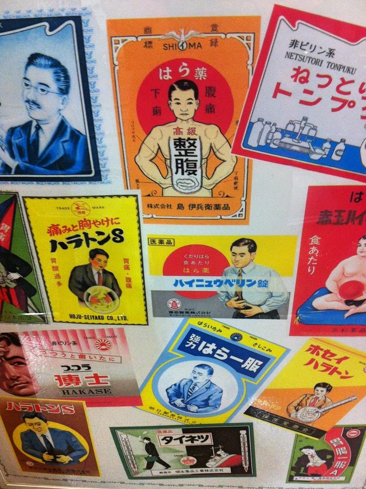 富山の薬の小袋