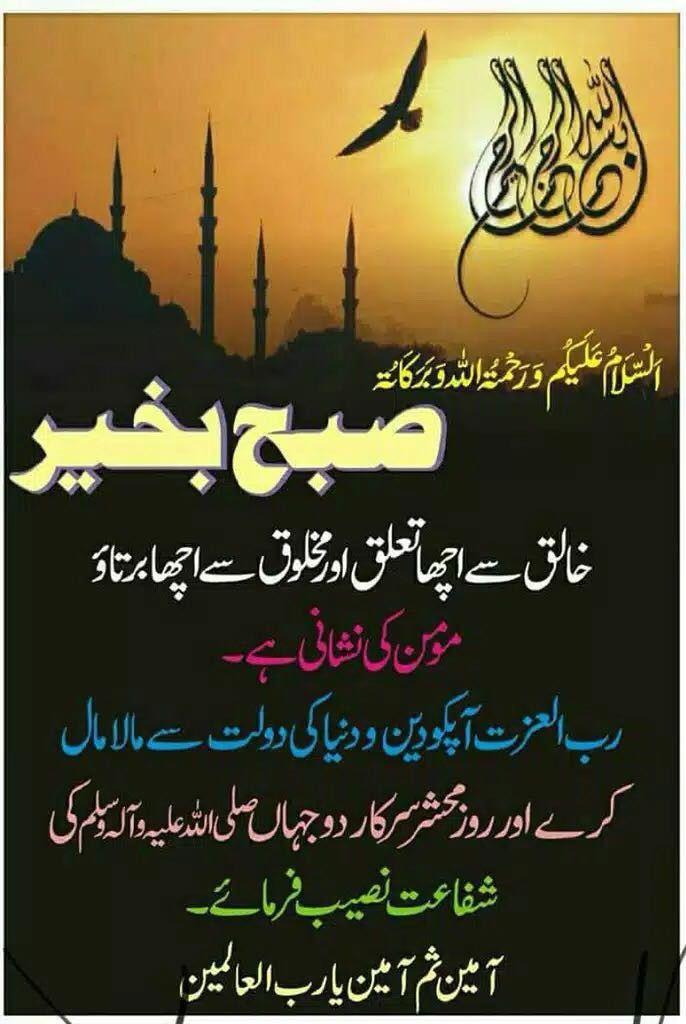 Morning dua alhamdulillah