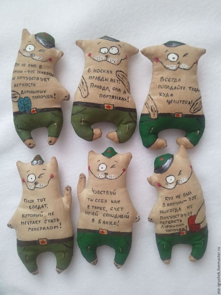 Ароматные Зверюшки к 23 февраля – купить или заказать в интернет-магазине на Ярмарке Мастеров | Ароматные сувениры, подарок нашим дорогим…