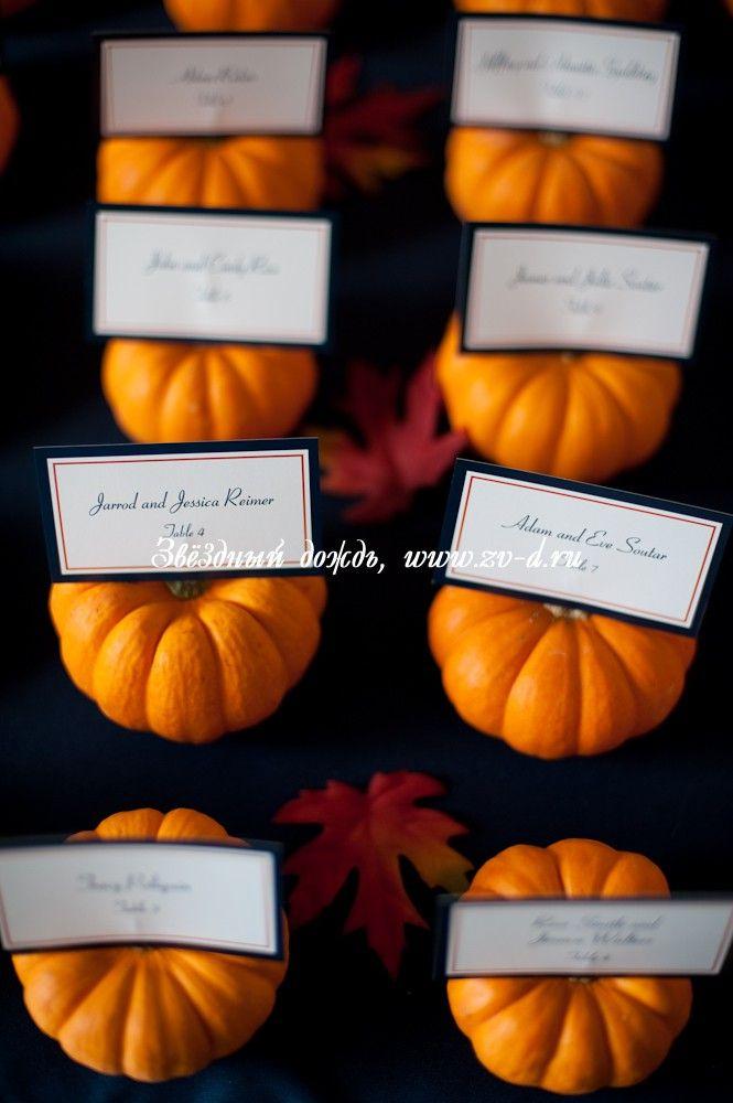 Рассадочные карточки в осенней тематике