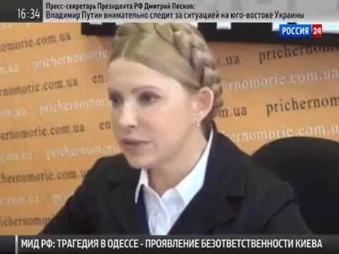 Мразь Тимошенко поблагодарила убийц за работу в Одессе
