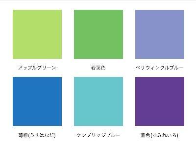 緑は新緑のような明るくフレッシュなイエローグリーン、青はティファニーのパッケージのような爽やかなアクアブルー、紫は鮮やかで暖かみのある紫、これらの色があなたの顔にイキイキとした輝きをもたらしてくれます。
