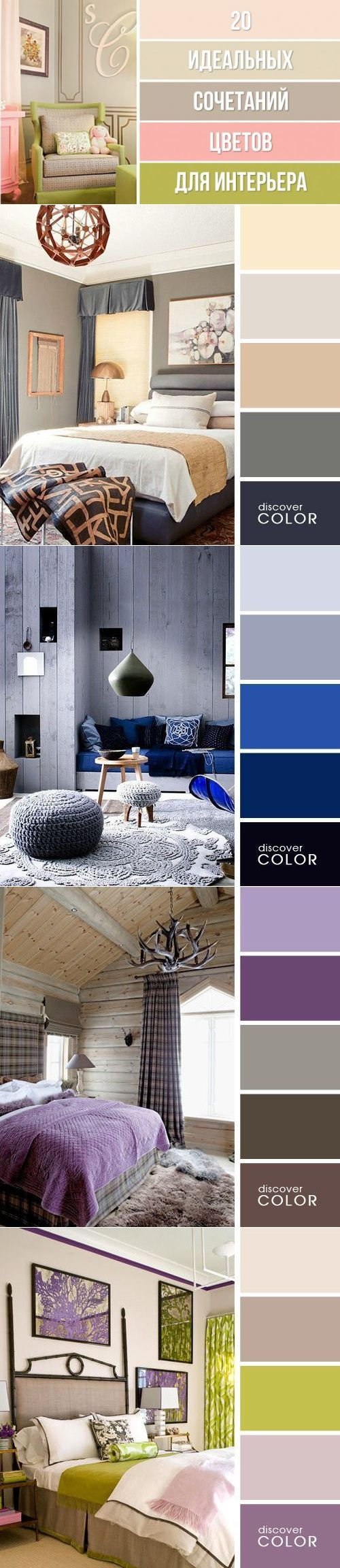 20 perfect combination of colors for interior design / For women