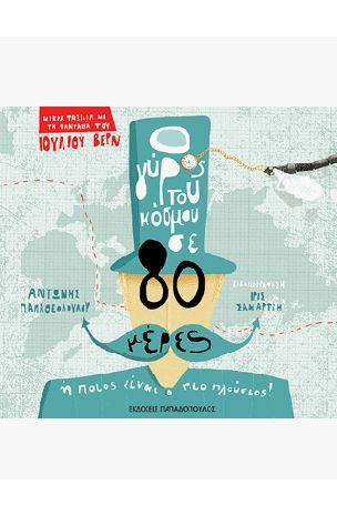 """Ο γύρος του κόσμου σε 80 μέρες, Α.Παπαθεοδούλου εκδ. Παπαδόπουλος """"Αγαπημένο κλασικό έργο που διασκευάζεται για πρώτη φορά για τόσο μικρά παιδιά."""" books.gr"""