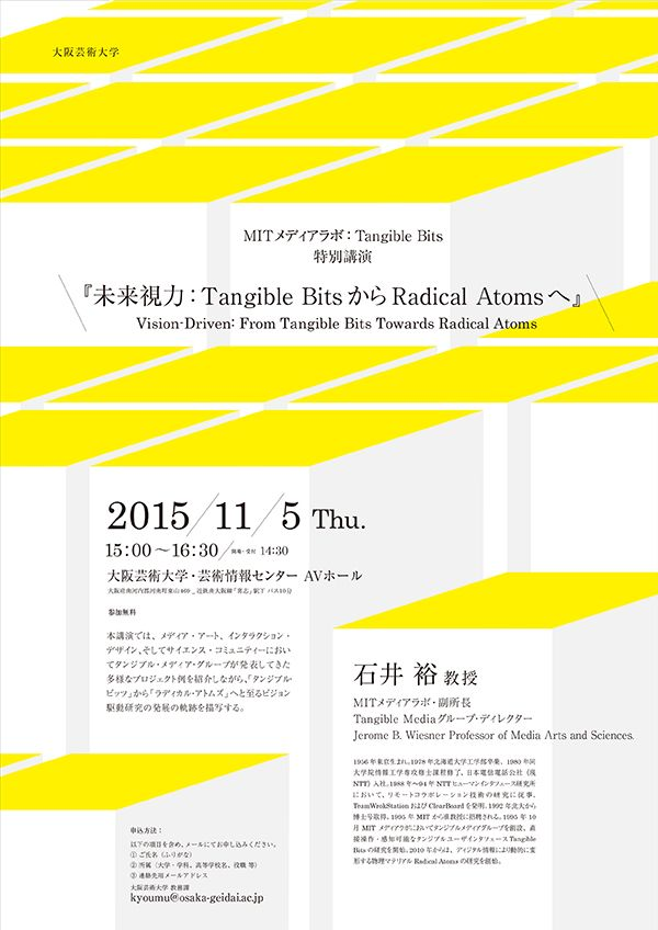 講演会・セミナー | 大阪芸術大学