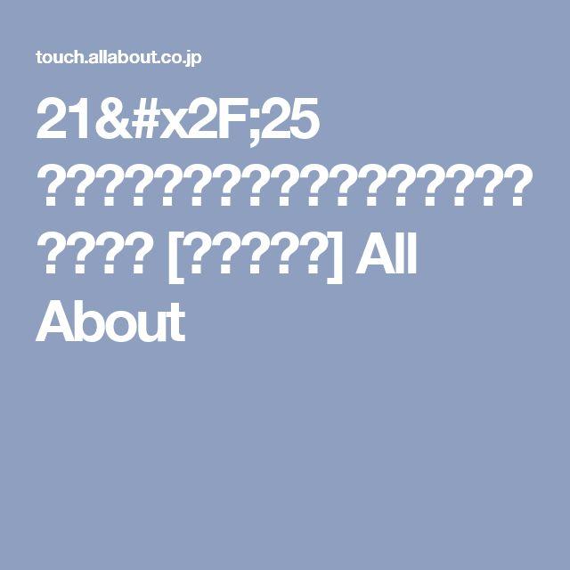 21/25 なりたい顔に変身!デカ目アイメイクのやり方 [メイク特集] All About