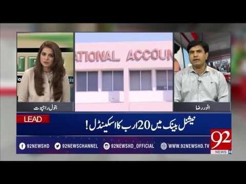 92 News exposes mega corruption scandals in National Bank of Pakistan  13-04-2017 - 92NewsHDPlus - https://www.pakistantalkshow.com/92-news-exposes-mega-corruption-scandals-in-national-bank-of-pakistan-13-04-2017-92newshdplus/ - http://img.youtube.com/vi/jf7Azr_uXGw/0.jpg