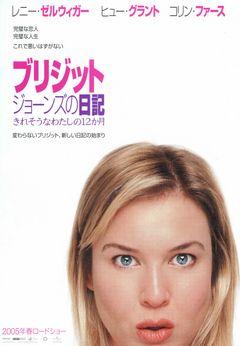 ブリジット・ジョーンズの日記 きれそうなわたしの12か月 - Yahoo!映画
