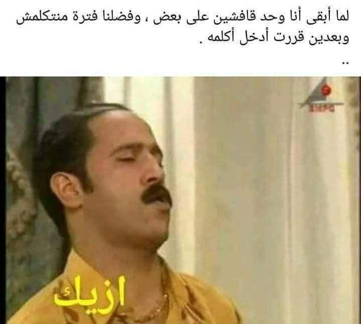 ههههه الصحاب لما يقفشوا Funny Dude Arabic Funny Funny Comments