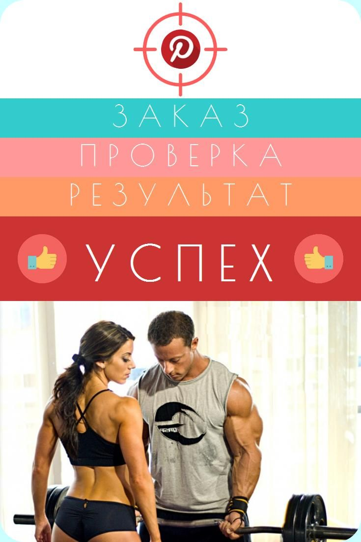 Сделаю эффективную программу тренировок и питания для... #hobbies Индивидуальный комплекс упражнений #fitness Дорогой клиент! Для того,  чтобы наша с вами работа не прошла безрезультатно, я попрошу вас скинуть мне следующую информацию: 1. В первую очередь мне нужно знать ваш рост, вес, объём талии (необязательно) , возраст и пол. 2. С какой целью вы собираетесь идти в зал (похудение, сушка, набрать мышц), или вы вообще будете заниматься дома. 3. Сколько свободных дней у вас есть на…