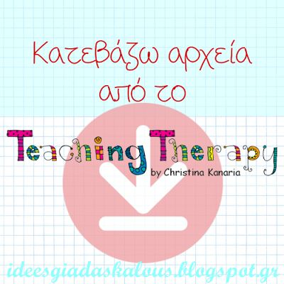 Ιδεες για δασκαλους: Πώς κατεβάζουμε αρχεία από το Teaching Therapy
