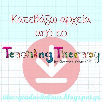Ιδέες για δασκάλους:Πώς κατεβάζουμε αρχεία από το Teaching Therapy