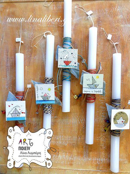 χειροποίητες λαμπάδες ARTοποιείν Ι.Πασσαλίδη 24, Καλαμαριά www.linaliberi.gr