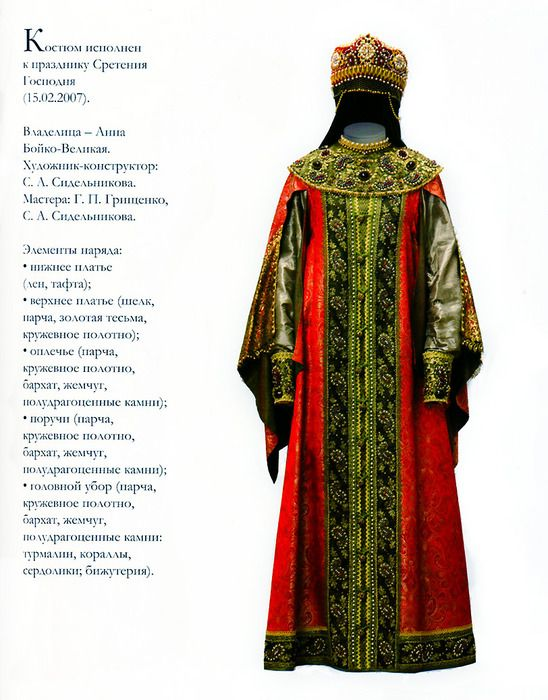 Follow the link! Modern interpretations of boyar costumes.