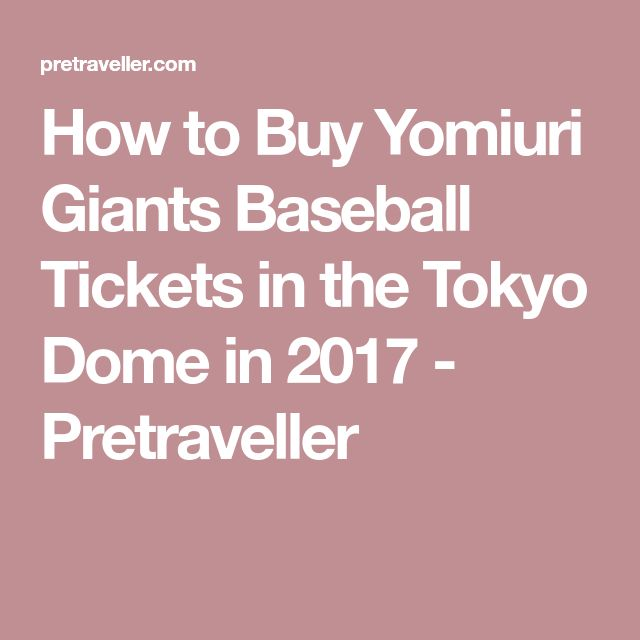How to Buy Yomiuri Giants Baseball Tickets in the Tokyo Dome in 2017 - Pretraveller