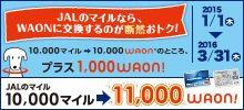 <イオン×JAL>JALのマイルなら、WAONに交換するのが断然おトク!JALマイル10,000マイル→11,000WAON!