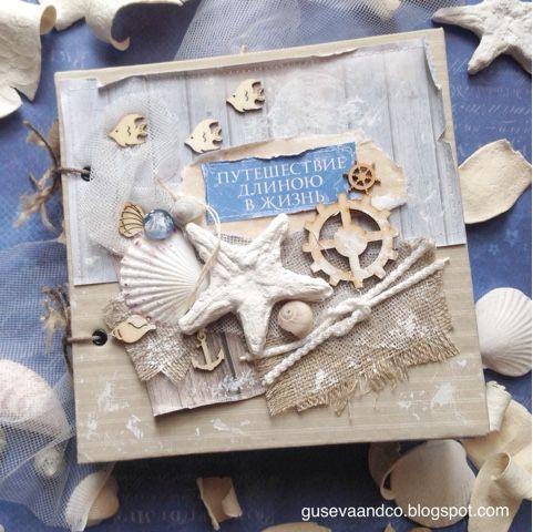 """Guseva and Co: Морской альбом """"Путешествие длиною в жизнь"""""""